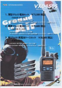 2012-VX-D450S(flyer)