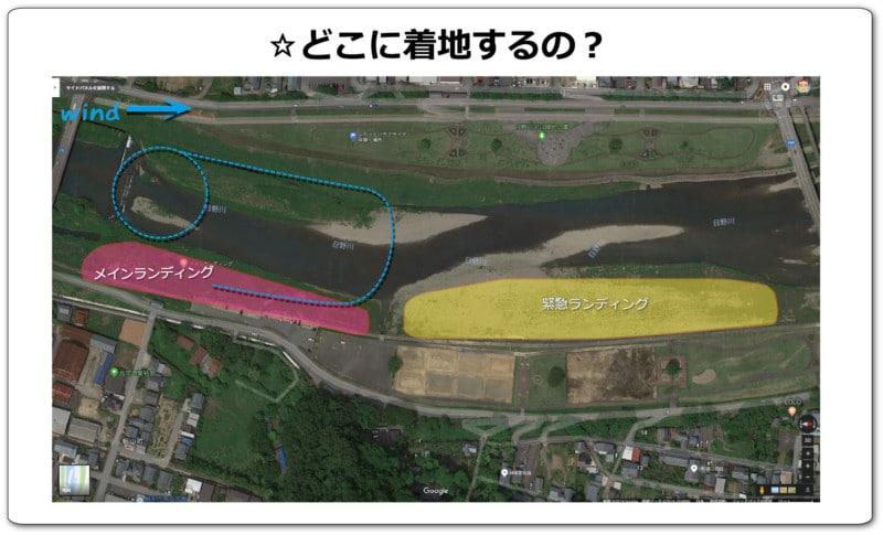 村国山エリアランディング図