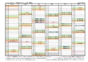 冬季スケジュール 2015-2016