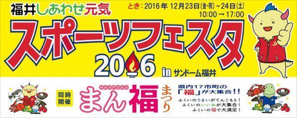 福井しあわせ元気スポーツフェスタ2016inサンドーム福井